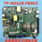 TP.MS628.PB803 Software Free Download